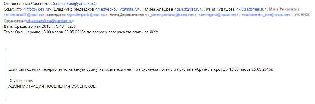 mail_from_sosenskoe
